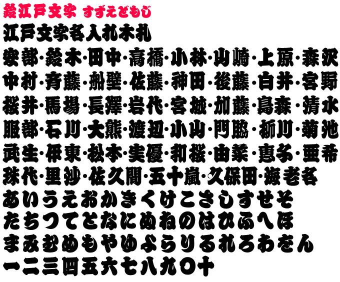 フリー フォント 江戸 文字